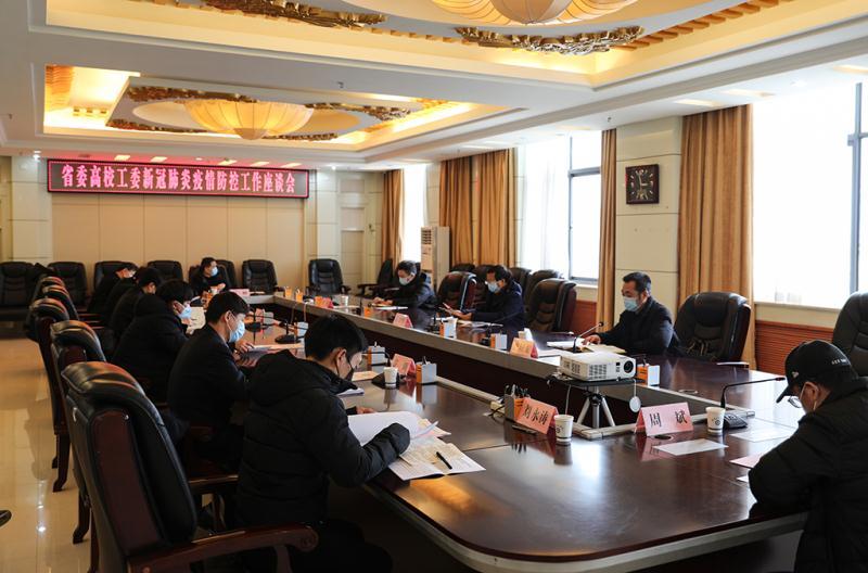 全省教育系统部分高校新冠肺炎疫情防控工作座谈会在河南工程学院召开