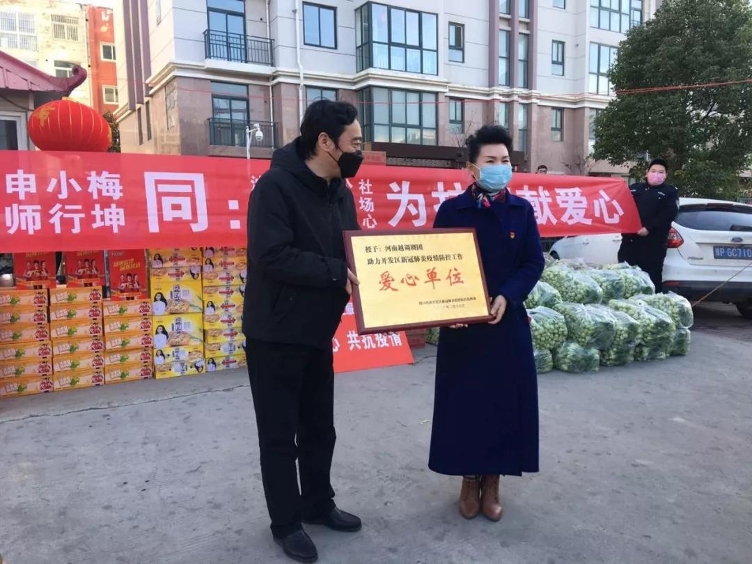 越调名家申小梅偕爱心企业助力开发区疫情防控