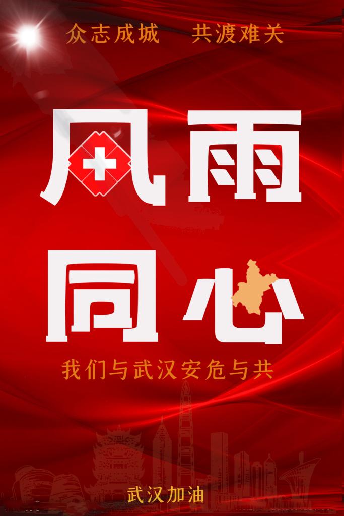 汇聚爱心助抗疫——河南豫剧院全体演职员为助力抗疫自发捐款