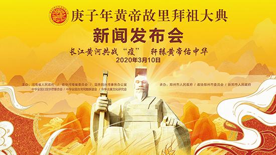 三月三,拜轩辕!3月26日,全球华人网上拜祖!