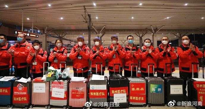 欢迎3支河南省援助湖北医疗队凯旋归来!