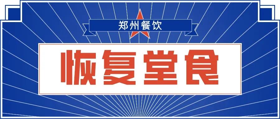 重磅通知:郑州餐饮恢复堂食!