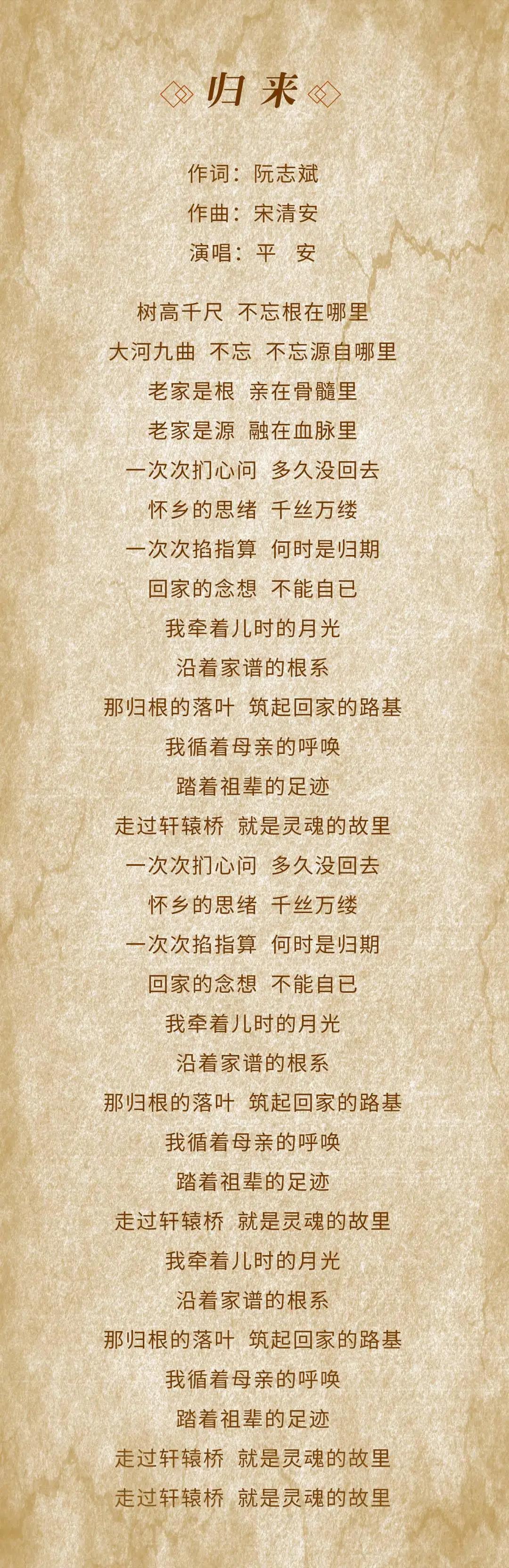 《归来》!庚子年黄帝故里拜祖大典献礼音乐片首发