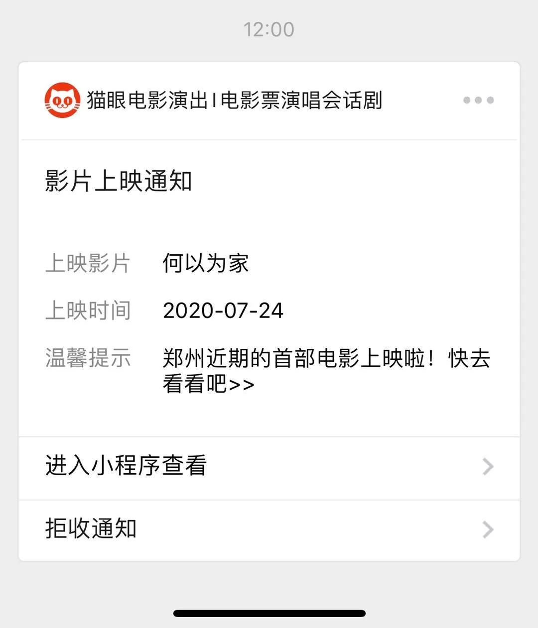 重磅!河南省域内电影院可自即日起有序恢复开放营业