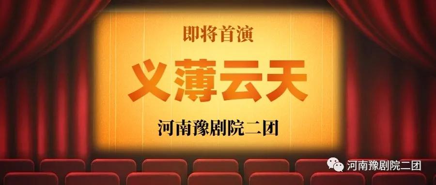 河南豫剧院二团倾力打造的《义薄云天》即将揭开神秘面纱