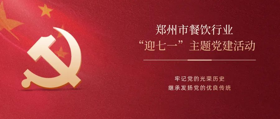 """不忘初心  永远跟党走  郑州餐协""""迎七一""""主题党建活动成功召开"""