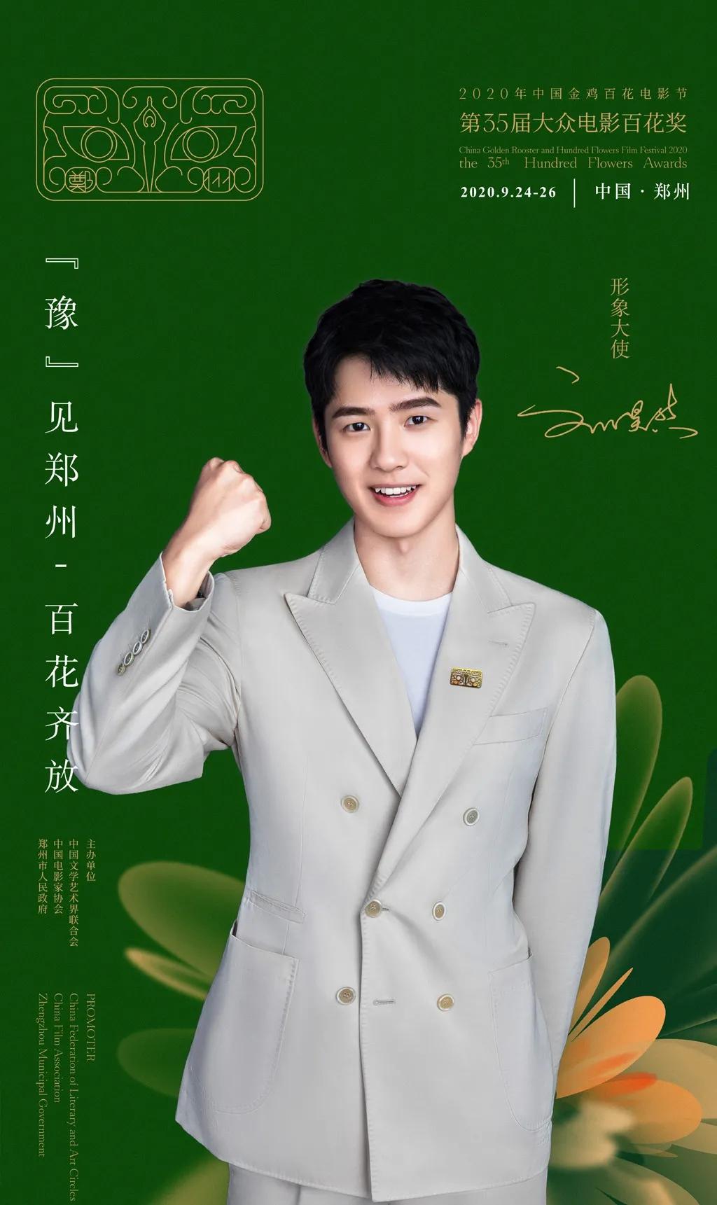 第35届大众电影百花奖提名名单公布|刘昊然担任形象大使