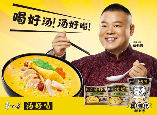 动作不断 白象食品欲打造中国面食品牌领导者