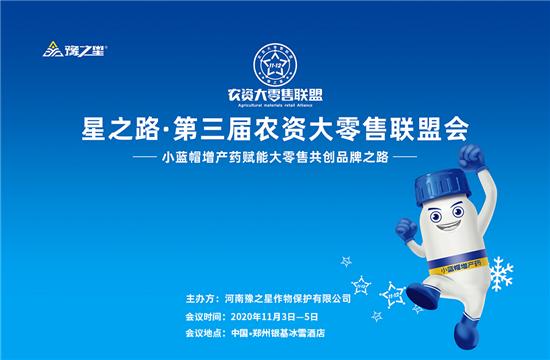 2020年星之路·第三届农资大零售联盟会将于11月3日至11月5日在郑州举办