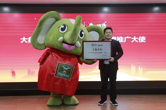 绒言绒语大象奔奔被授予中华网河南频道品牌推广大使 郑淑任顾问