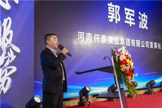 全网惠·惠全民——全网惠APP上线启动仪式暨新闻发布会在郑州举行