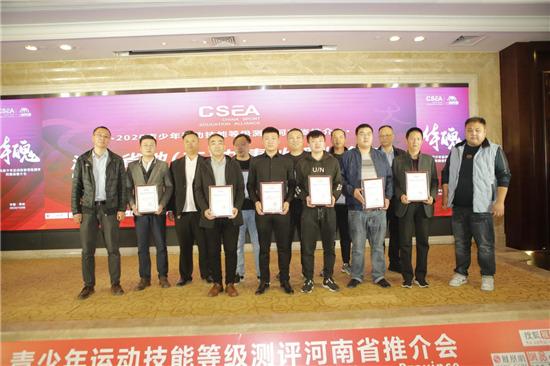 CSEA青少年运动技能等级测评河南省推介会在郑州成功举办