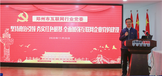 中华网河南频道党支部开展党的十九届五中全会精神学习宣传贯彻活动