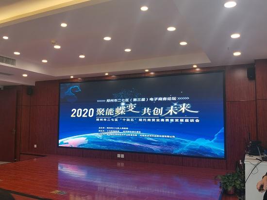 绒言绒语郑淑受邀参加郑州市二七区第三届电子商务论坛会