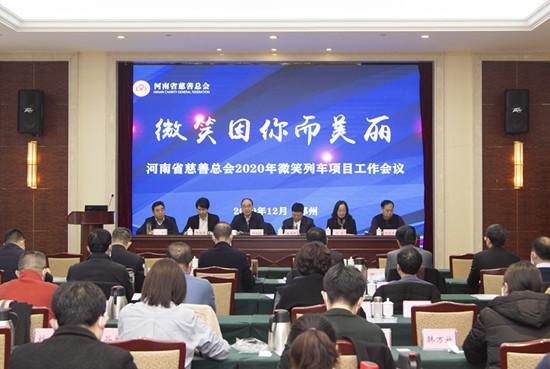 """""""微笑列车""""继续前行!河南慈善总会2020微笑列车项目工作会议在郑州召开"""