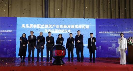 高品质装配式建筑产业创新发展高峰论坛暨住宅公园启动仪式在信阳市举办
