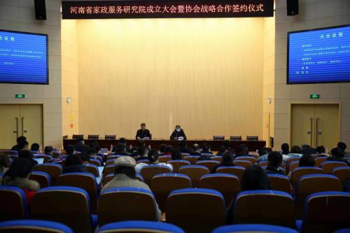 河南家政服务研究院在郑揭牌 高校联合行业协会共同培育高层次人才