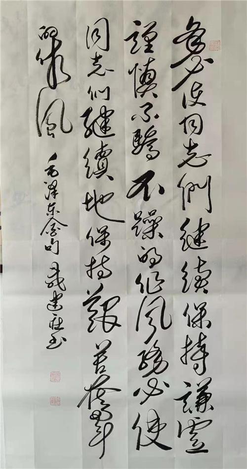 戚建庄书法作品:纪念中国共产党建党百年之时代金句选录(三)