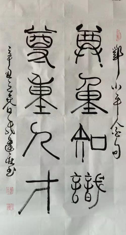 戚建庄书法作品:纪念中国共产党建党百年之时代金句选录(五)