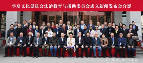 华夏文化促进会法治教育与援助委员会成立新闻发布会在京圆满举行