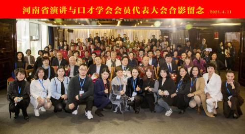 河南省演讲与口才学会第二届会员代表大会在河南郑州举行
